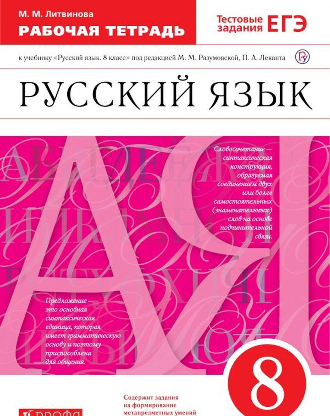 Russkij jazyk. 8 klass. Rabochaja tetrad k uchebniku pod red. M. M. Razumovskoj, P. A. Lekanta
