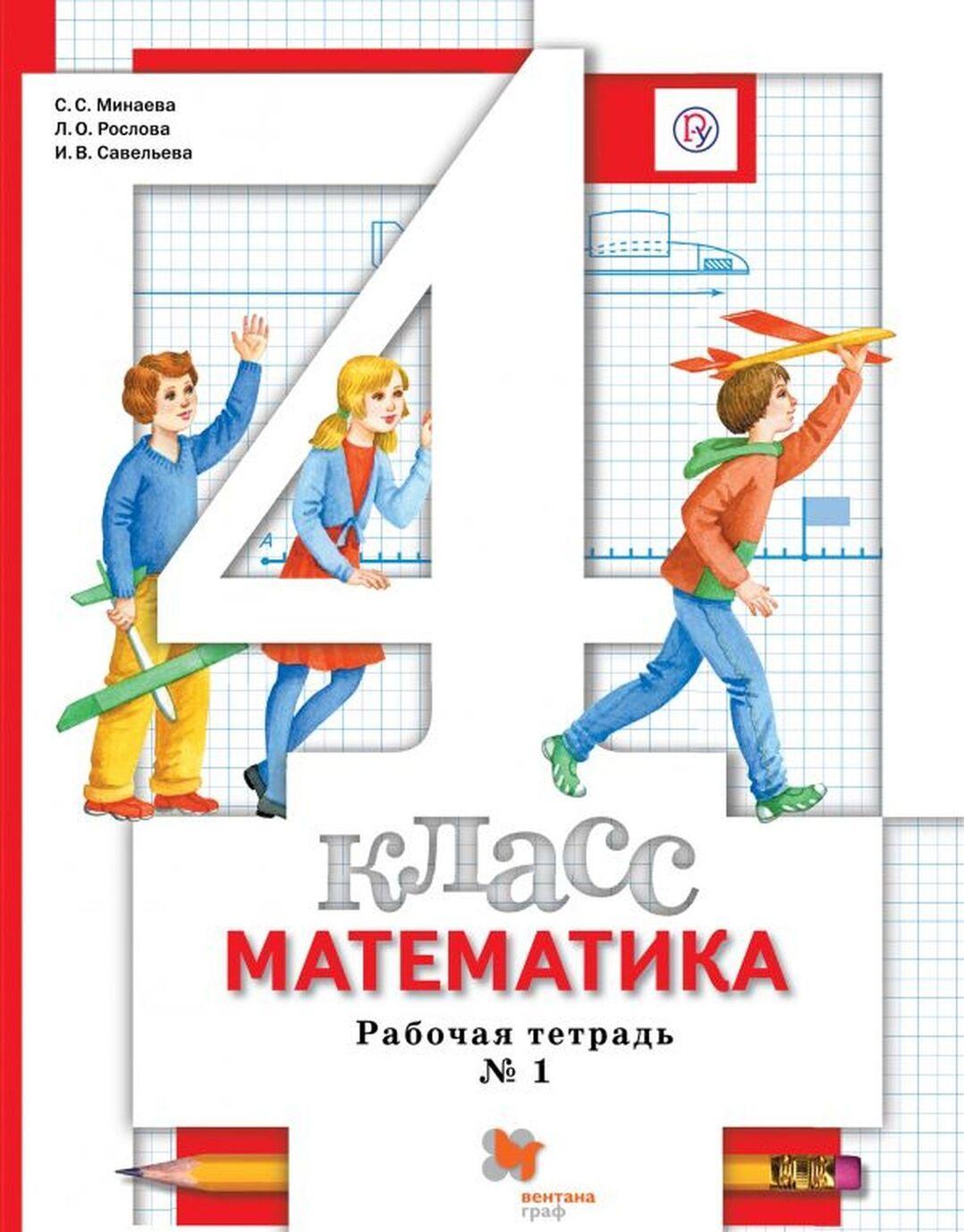 Matematika. 4klass. Rabochaja tetrad. V 2-kh chastjakh. Chast 1 | Minaeva Svetlana Stanislavovna, Saveleva Irina Viktorovna