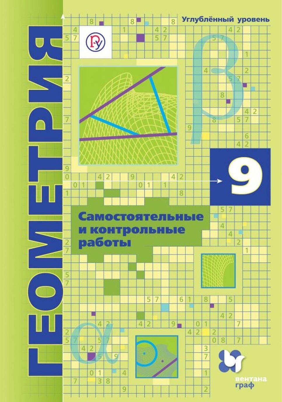Geometrija. 9 klass. Samostojatelnye i kontrolnye raboty | Merzljak Arkadij Grigorevich, Jakir Mikhail Semenovich