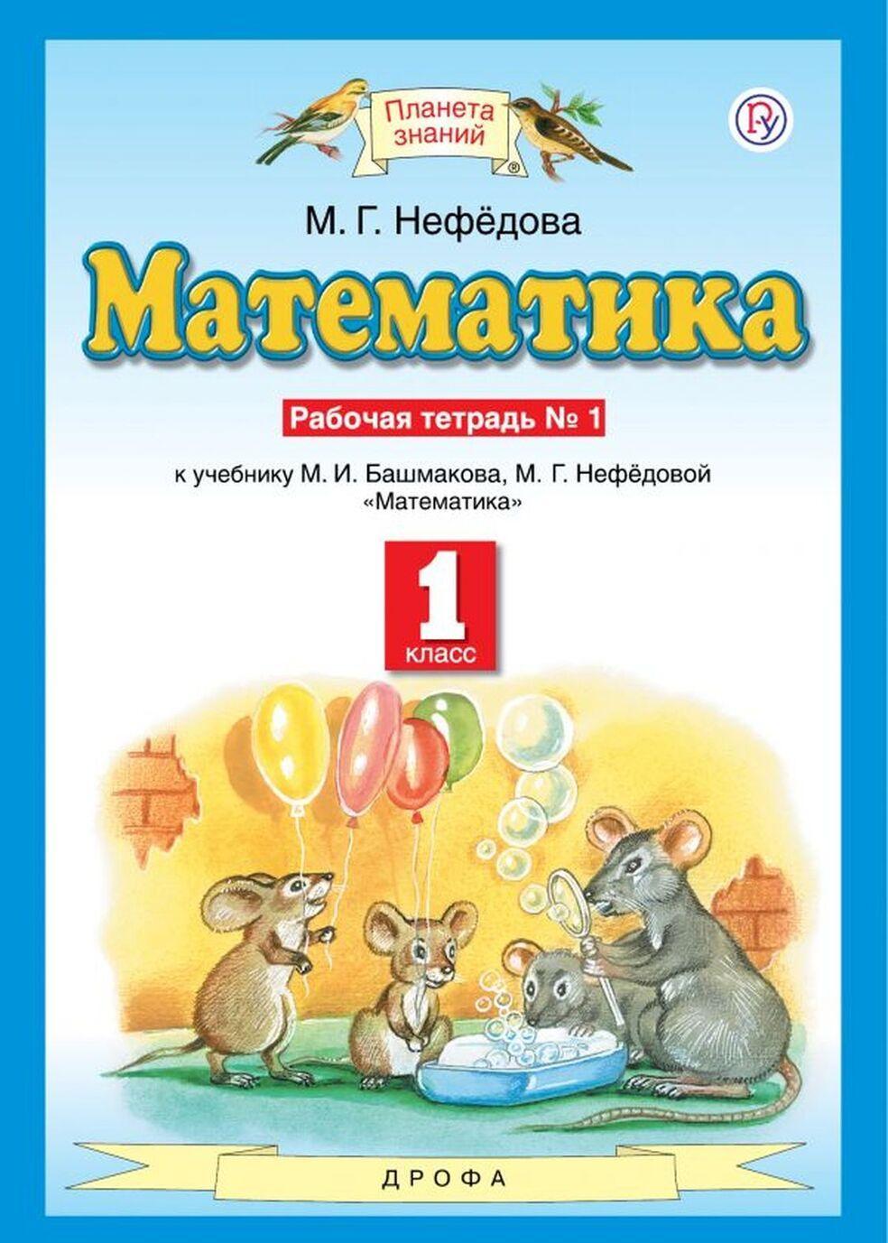 Matematika. 1 klass. Rabochaja tetrad № 1 k uchebniku M. I. Bashmakova, M. G. Nefedovoj