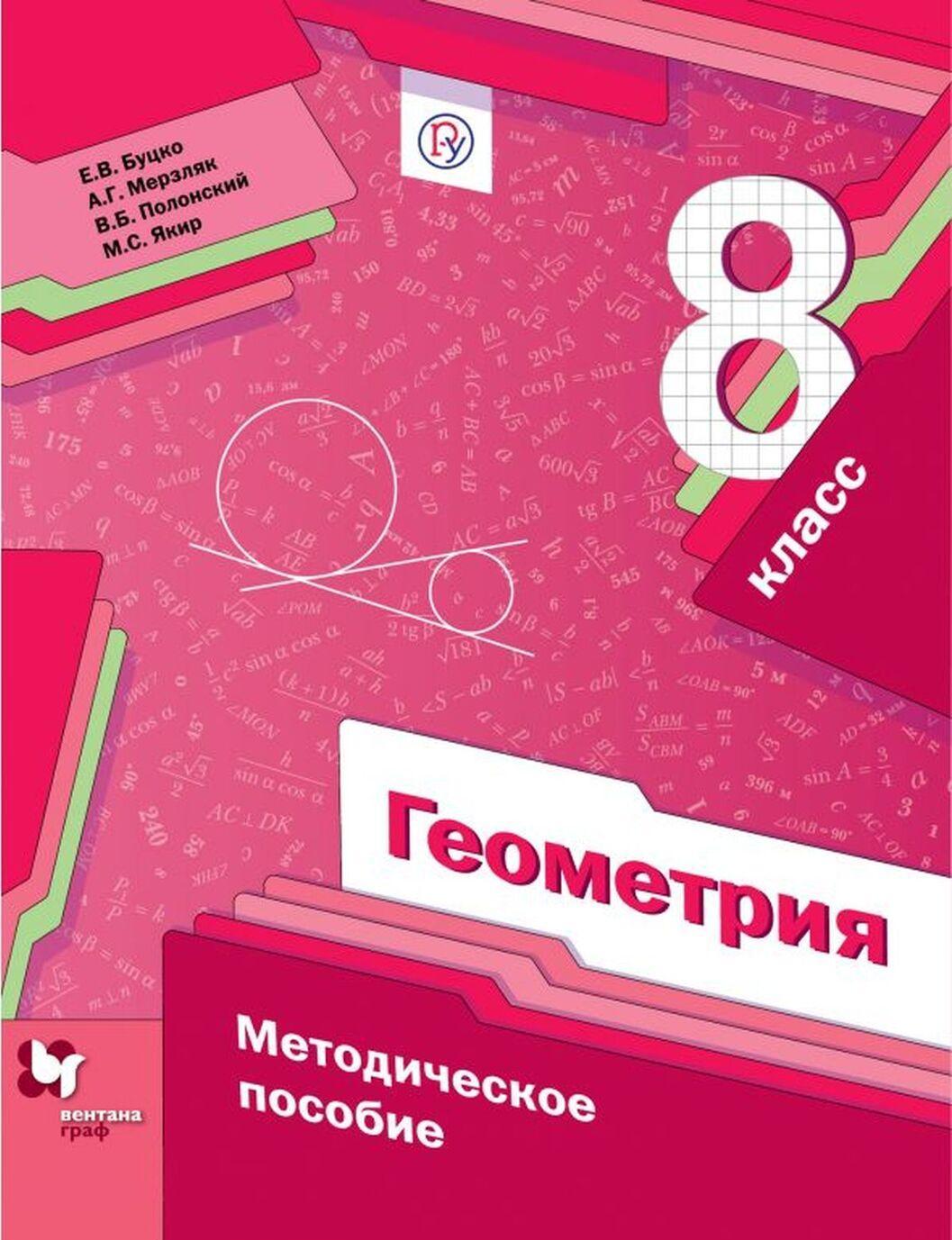 Geometrija. 8klass. Metodicheskoe posobie | Butsko Elena Vladimirovna, Jakir Mikhail Semenovich