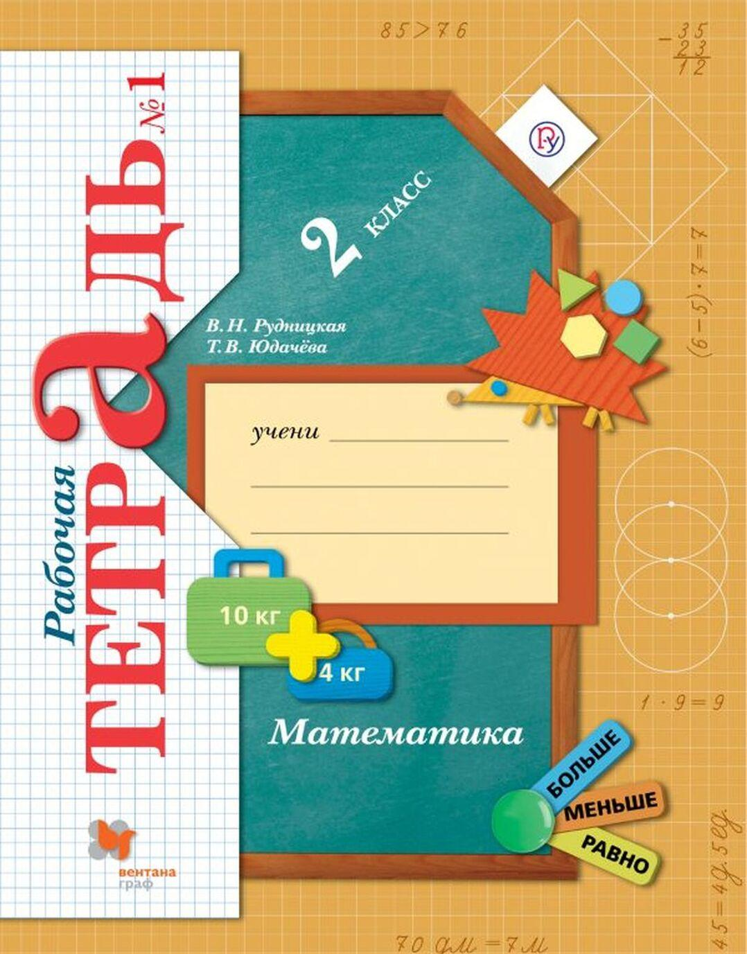Matematika. 2 klass. Rabochaja tetrad. V 2-kh chastjakh. Chast 1 | Rudnitskaja Viktorija Naumovna, Judacheva Tatjana Vladimirovna