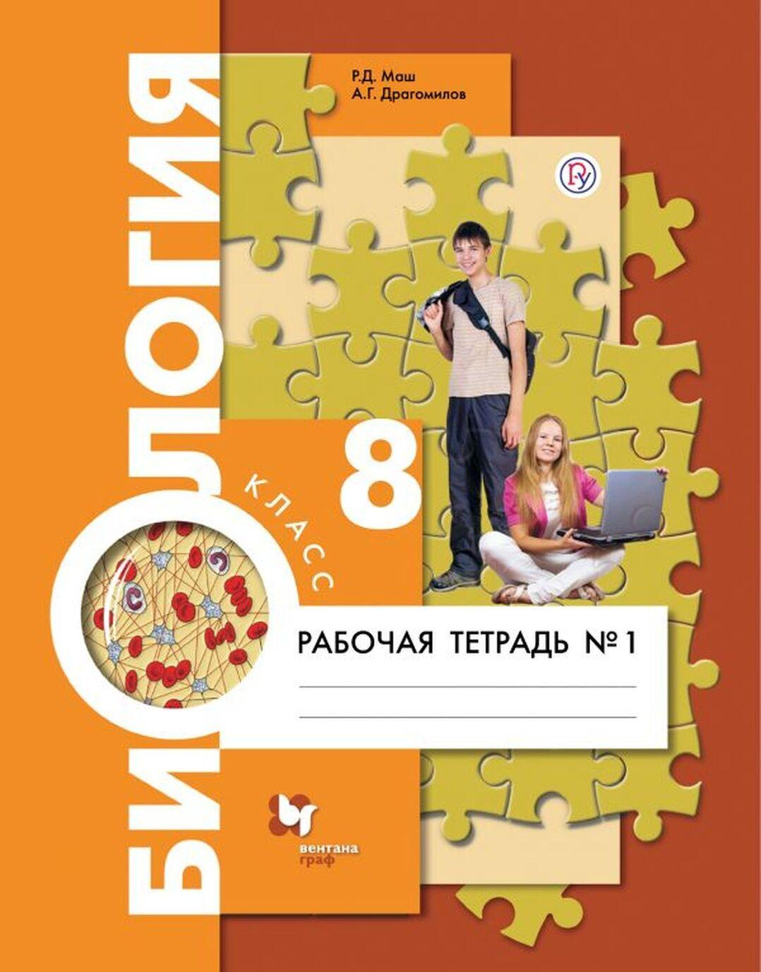 Biologija. 8klass. Rabochaja tetrad №1 | Mash Remir Davidovich, Dragomilov Aleksandr Grigorevich