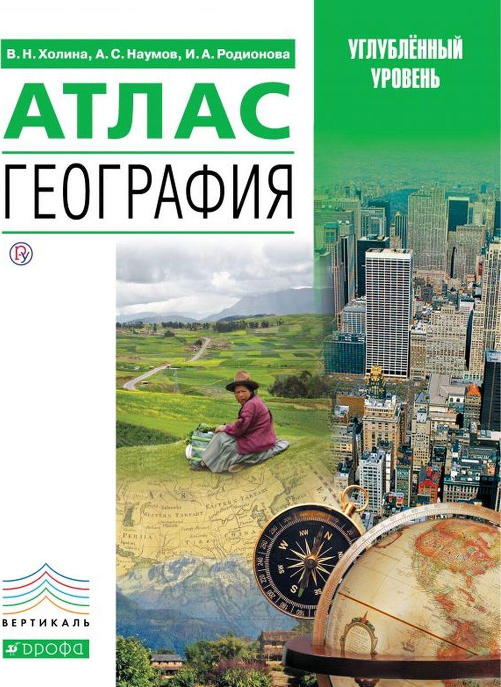 Geografija. Atlas | Kholina Veronika Nikolaevna, Naumov Aleksej Stanislavovich