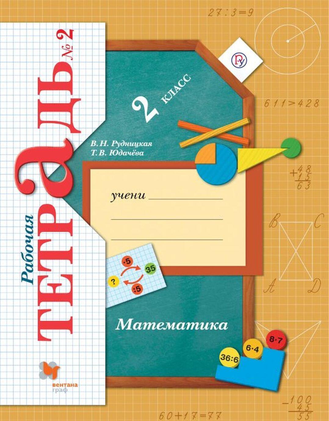 Matematika. 2 klass. Rabochaja tetrad. V 2-kh chastjakh. Chast 2 | Rudnitskaja Viktorija Naumovna, Judacheva Tatjana Vladimirovna