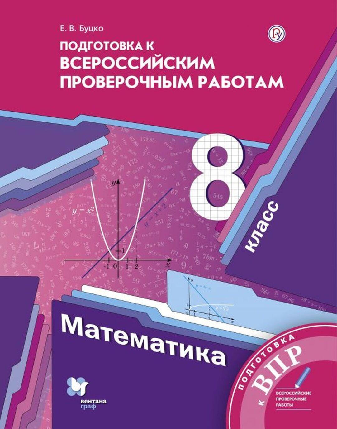 Matematika. 8 klass. Podgotovka k vserossijskim proverochnym rabotam | Butsko Elena Vladimirovna