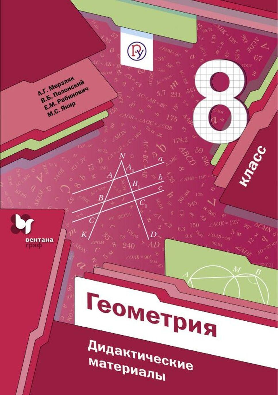 Geometrija. 8klass. Didakticheskie materialy | Merzljak Arkadij Grigorevich, Jakir Mikhail Semenovich