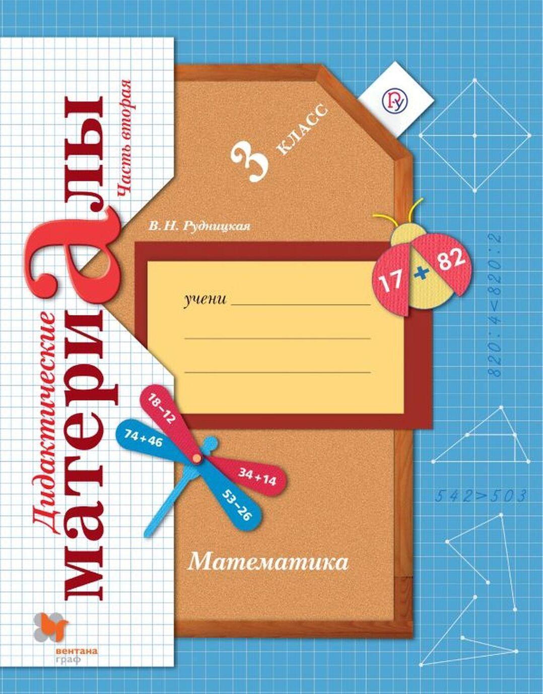 Matematika. 3klass. Didakticheskie materialy. V 2-kh chastjakh. Chast 2 | Rudnitskaja Viktorija Naumovna