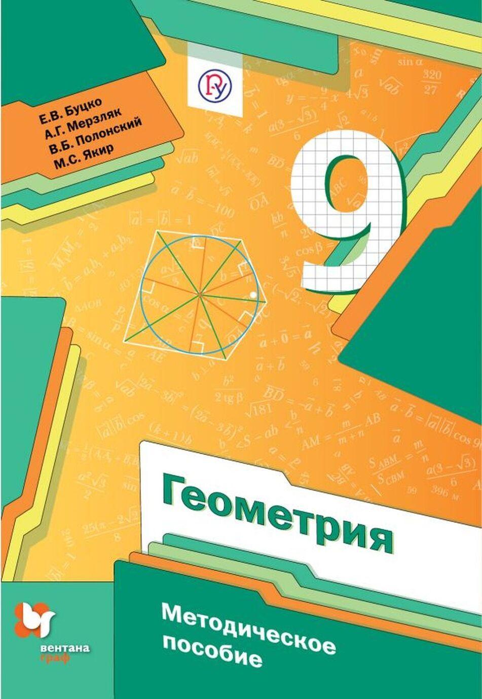 Geometrija. 9 klass. Metodicheskoe posobie | Butsko Elena Vladimirovna, Jakir Mikhail Semenovich