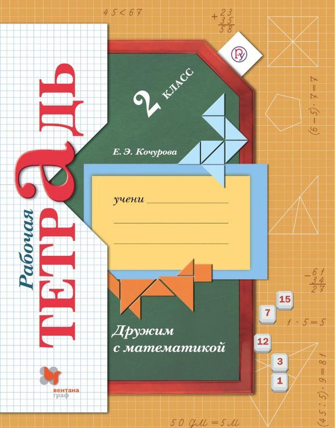 Druzhim s matematikoj. 2klass. Rabochaja tetrad | Kochurova Elena Eduardovna