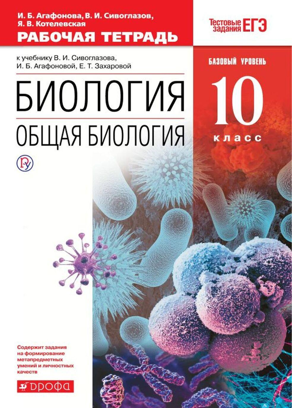 Biologija. Obschaja biologija. 10 klass. Rabochaja tetrad k uchebniku V. I. Sivoglazova, I. B. Agafonovoj, E. T. Zakharovoj. Bazovyj uroven