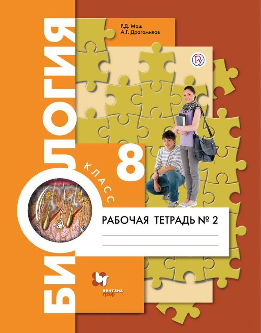 Biologija. 8klass. Rabochaja tetrad №2 | Mash Remir Davidovich, Dragomilov Aleksandr Grigorevich