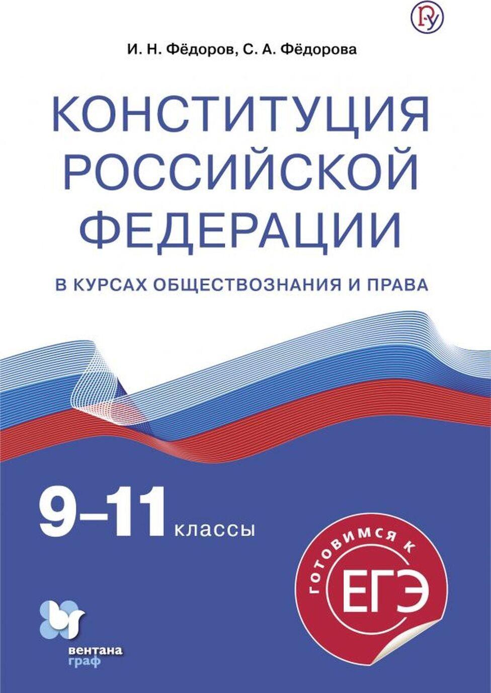 Konstitutsija Rossijskoj Federatsii. 9-11 klassy. Uchebnoe posobie | Fedorov Ivan Nikolaevich, Fedorova Sofja Anatolevna