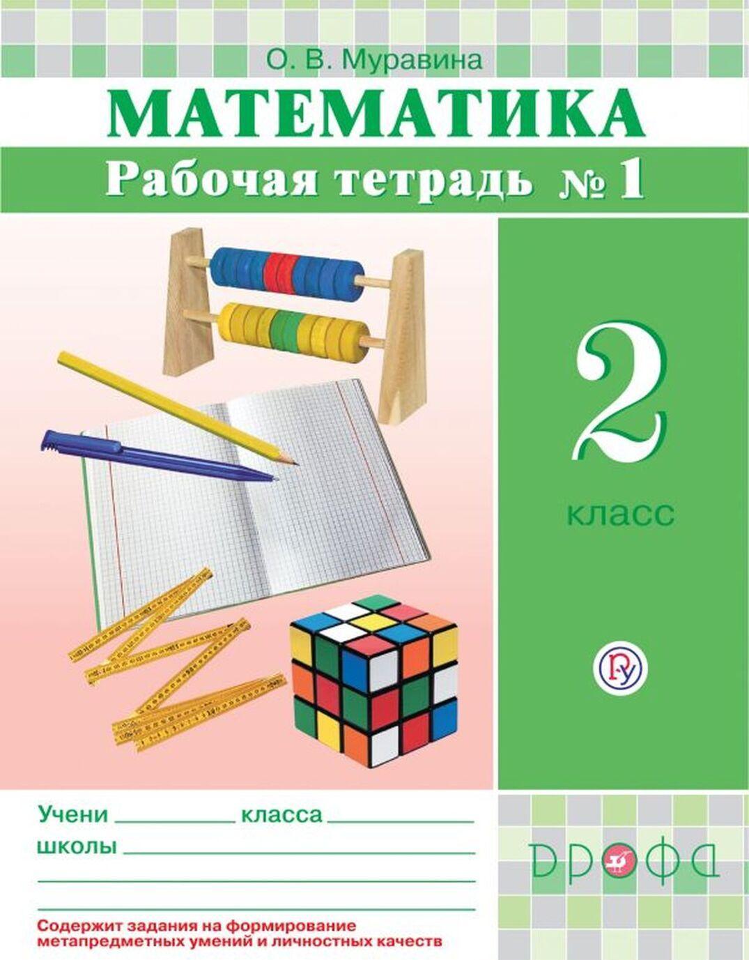 Математика. 2 класс. Рабочая тетрадь № 1