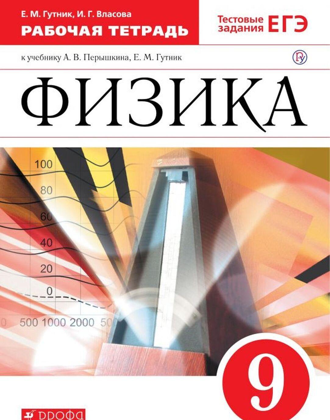 Fizika. 9 klass. Rabochaja tetrad k uchebniku A. V. Peryshkina, E. M. Gutnik