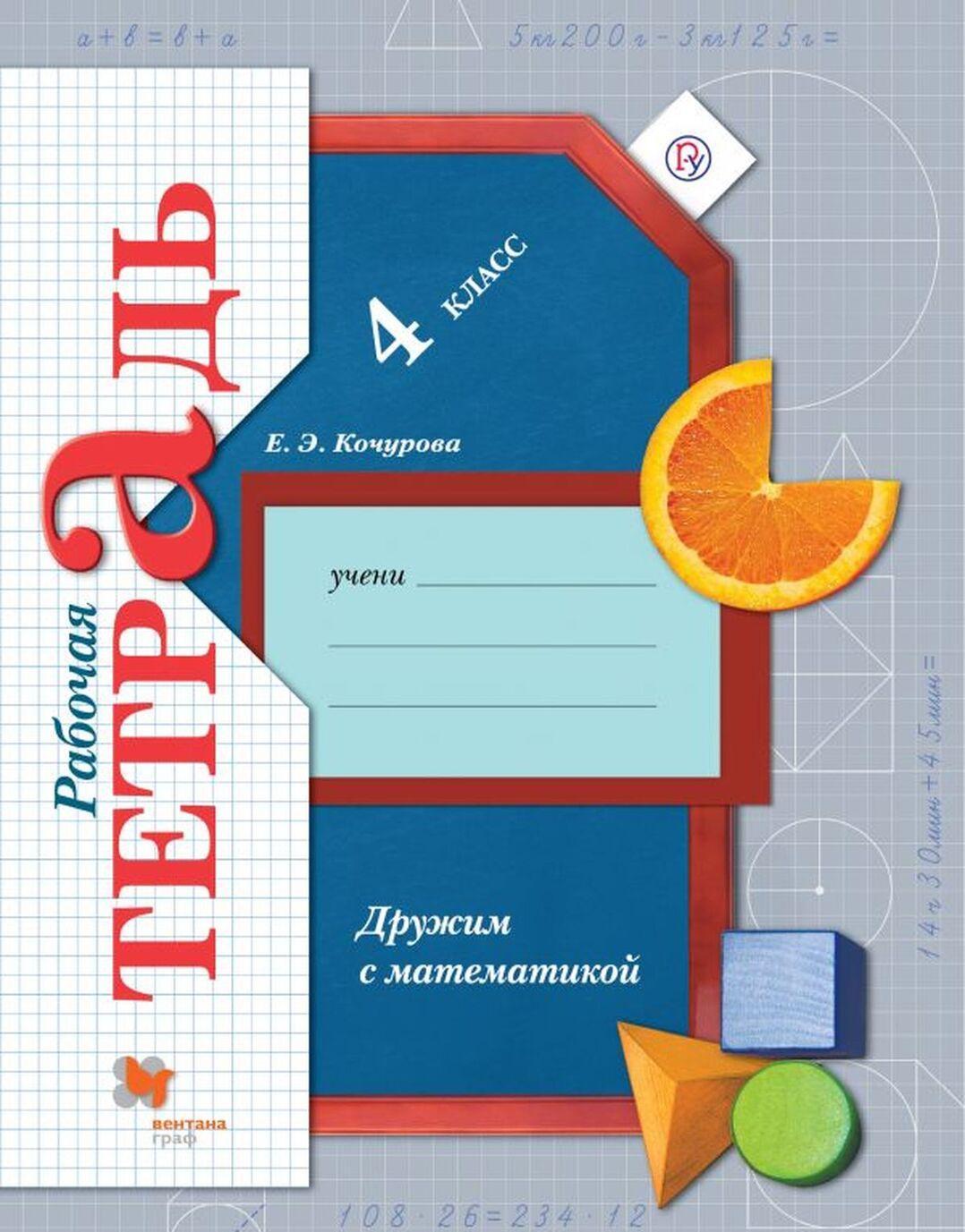 Druzhim s matematikoj. 4klass. Rabochaja tetrad | Kochurova Elena Eduardovna