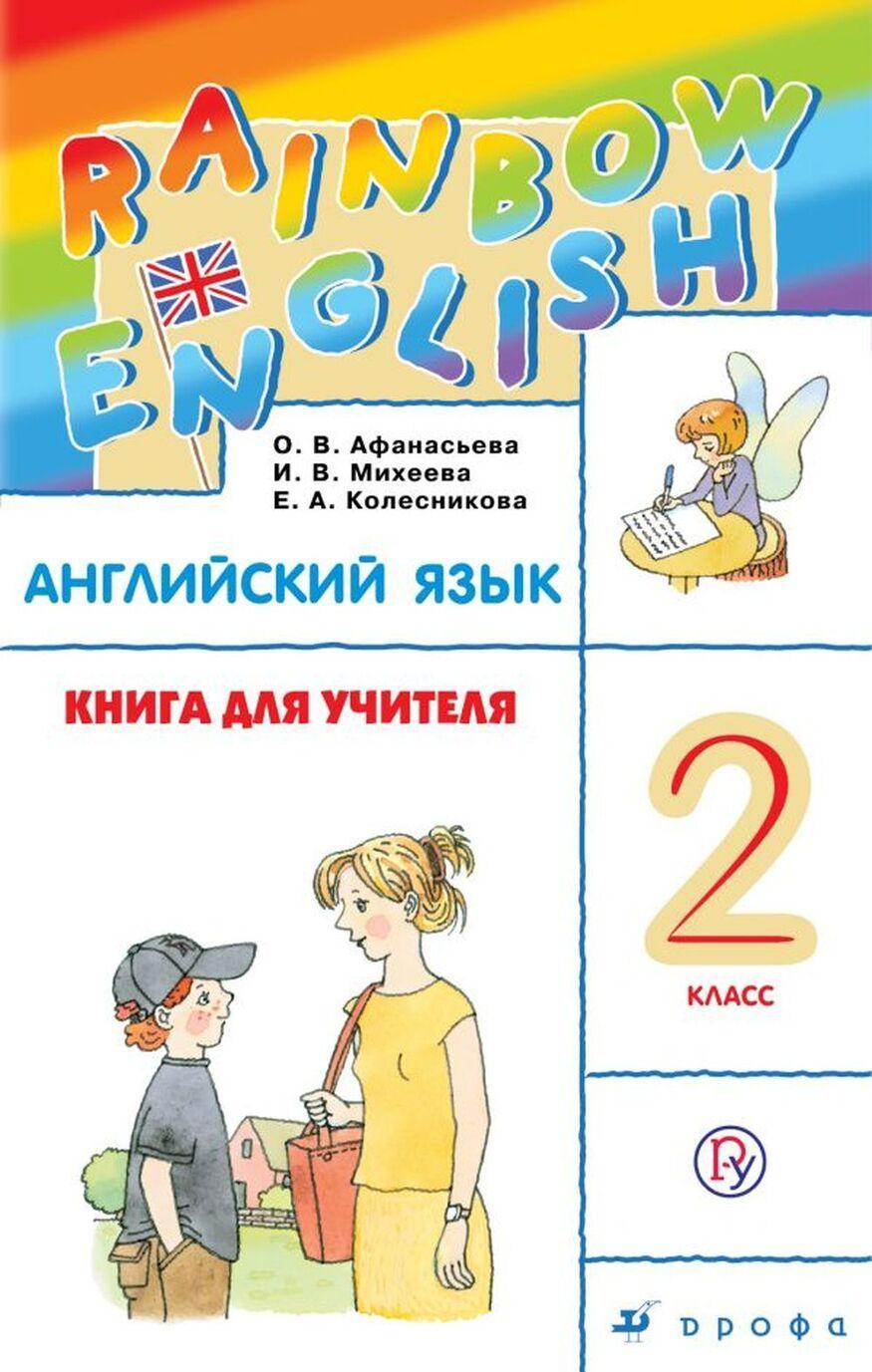 Anglijskij jazyk. 2 klass. Kniga dlja uchitelja