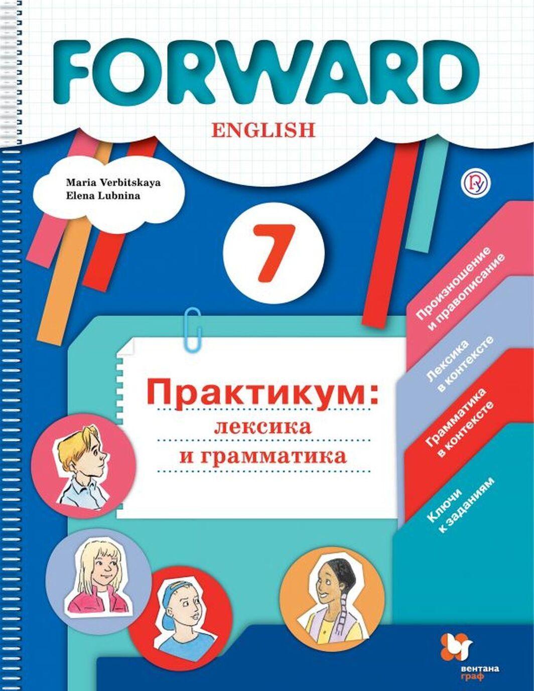 Anglijskij jazyk. 7 klass. Praktikum. Leksika i grammatika