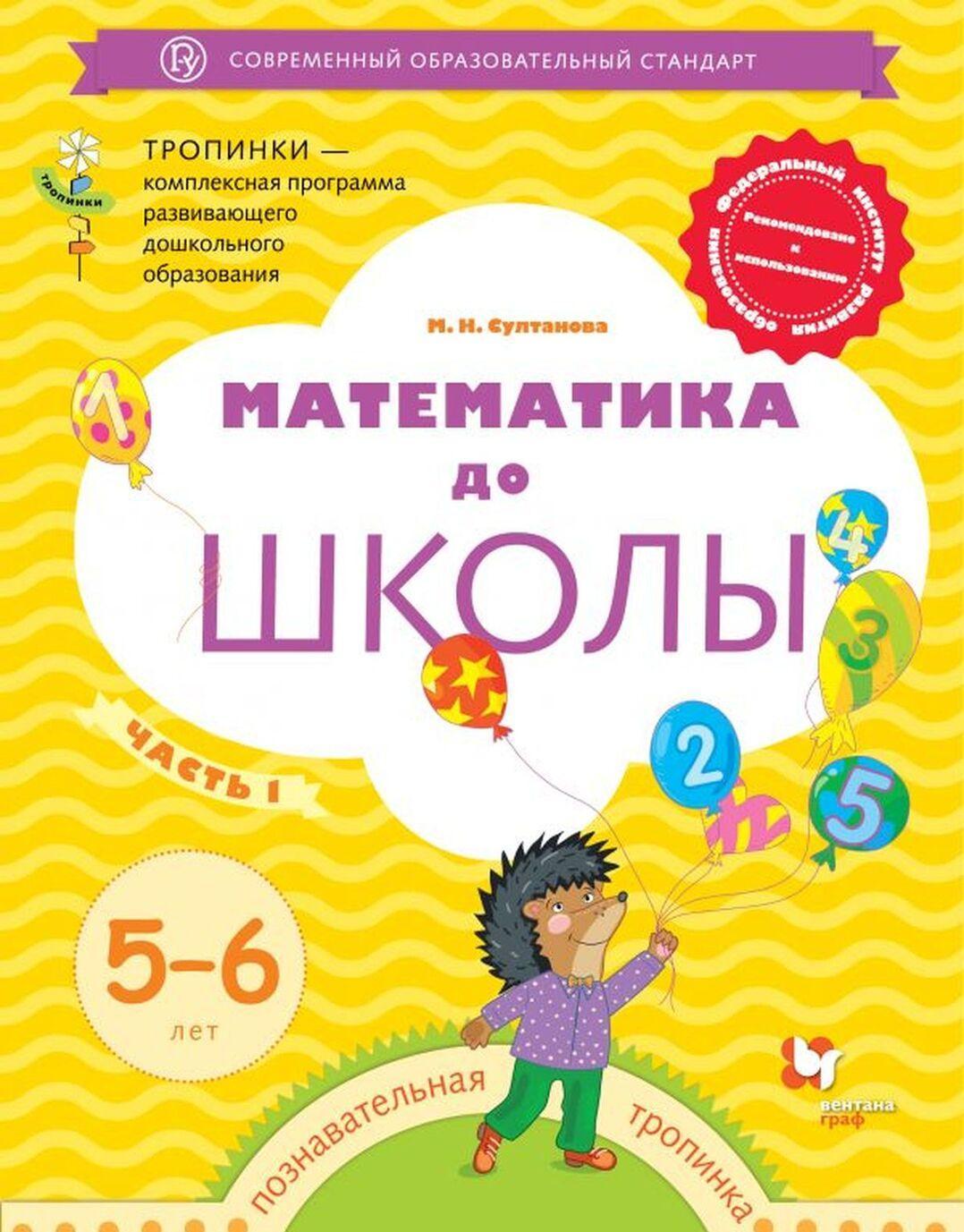 Matematika do shkoly. Rabochaja tetrad. V 2-kh chastjakh. Chast 1 | Sultanova Marina Naumovna