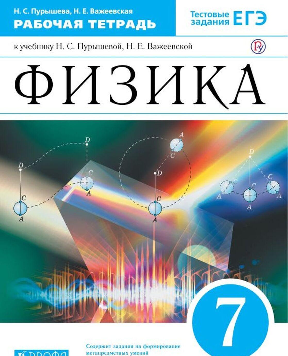 Fizika. 7 klass. Rabochaja tetrad k uchebniku N. S. Puryshevoj, N. E. Vazheevskoj