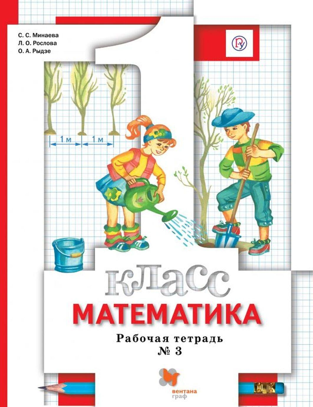 Matematika. 1klass. Rabochaja tetrad № 3