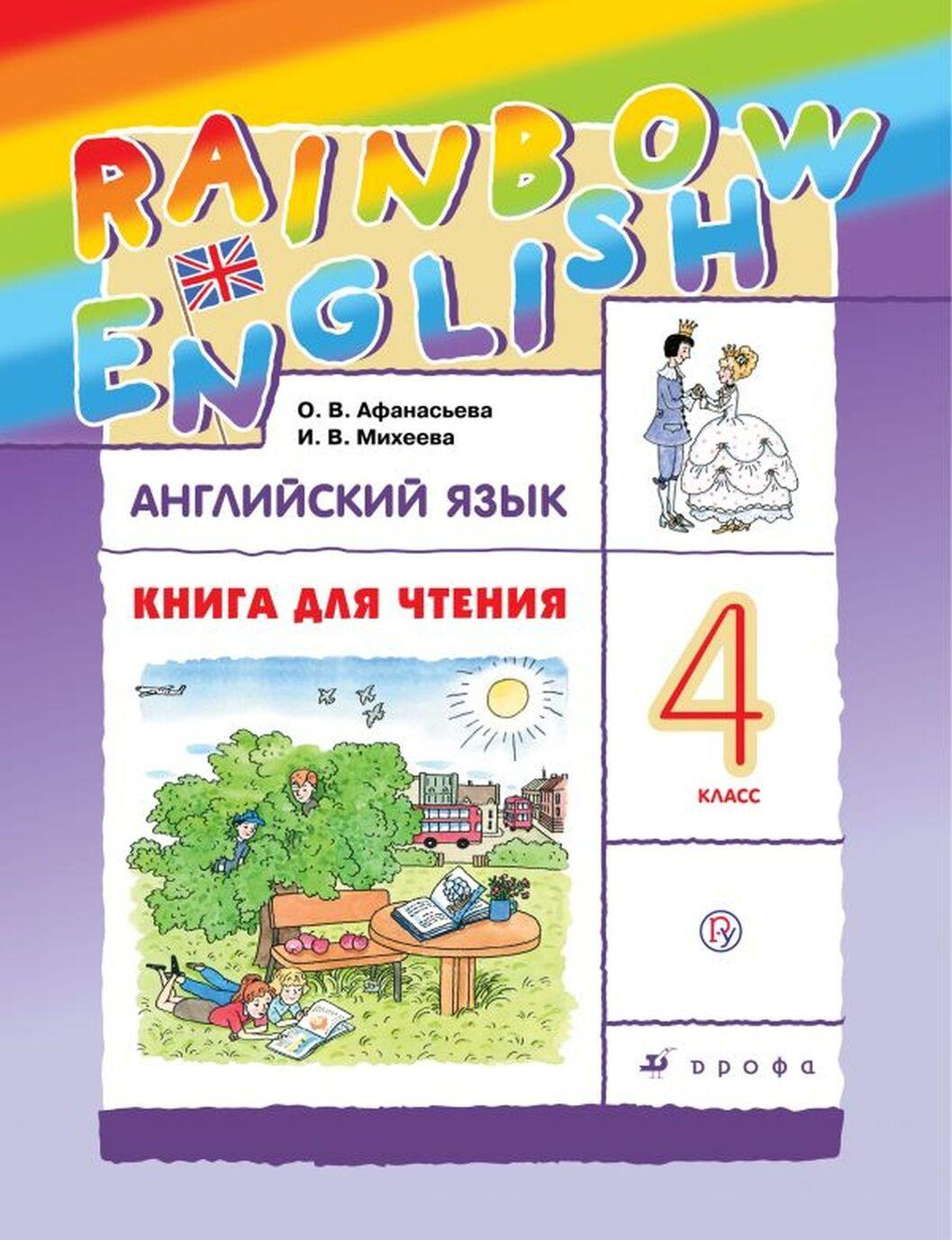 Anglijskij jazyk. 4 klass. Kniga dlja chtenija