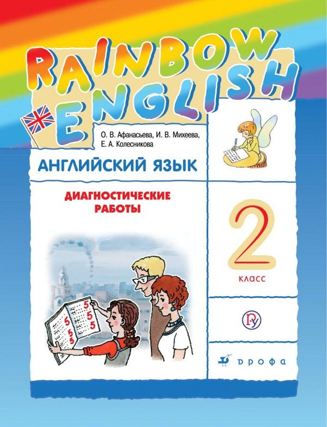 Anglijskij jazyk. 2 klass. Diagnosticheskie raboty
