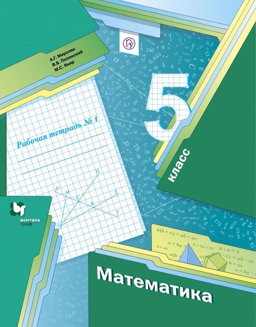 Matematika. 5klass. Rabochaja tetrad. V 2-kh chastjakh. Chast 1  | Jakir Mikhail Semenovich, Polonskij Vitalij Borisovich
