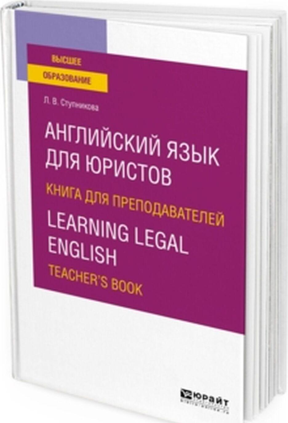 Anglijskij jazyk dlja juristov. Kniga dlja prepodavatelej. Learning legal english. Teachers book. Uchebnoe posobie dlja vuzov