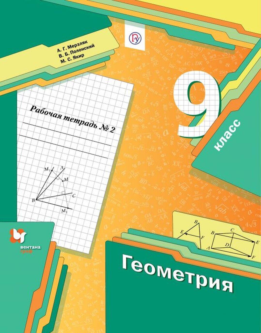 Geometrija. 9klass. Rabochaja tetrad № 2 | Merzljak Arkadij Grigorevich, Jakir Mikhail Semenovich