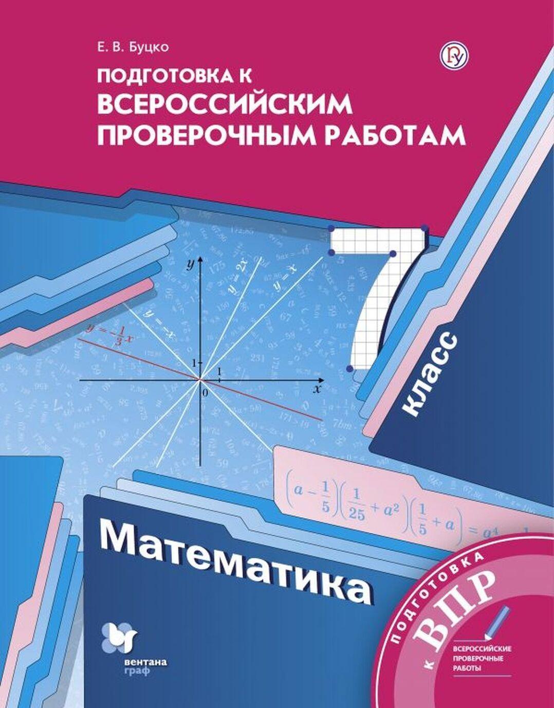 Matematika. 7 klass. Podgotovka k vserossijskim proverochnym rabotam | Butsko Elena Vladimirovna