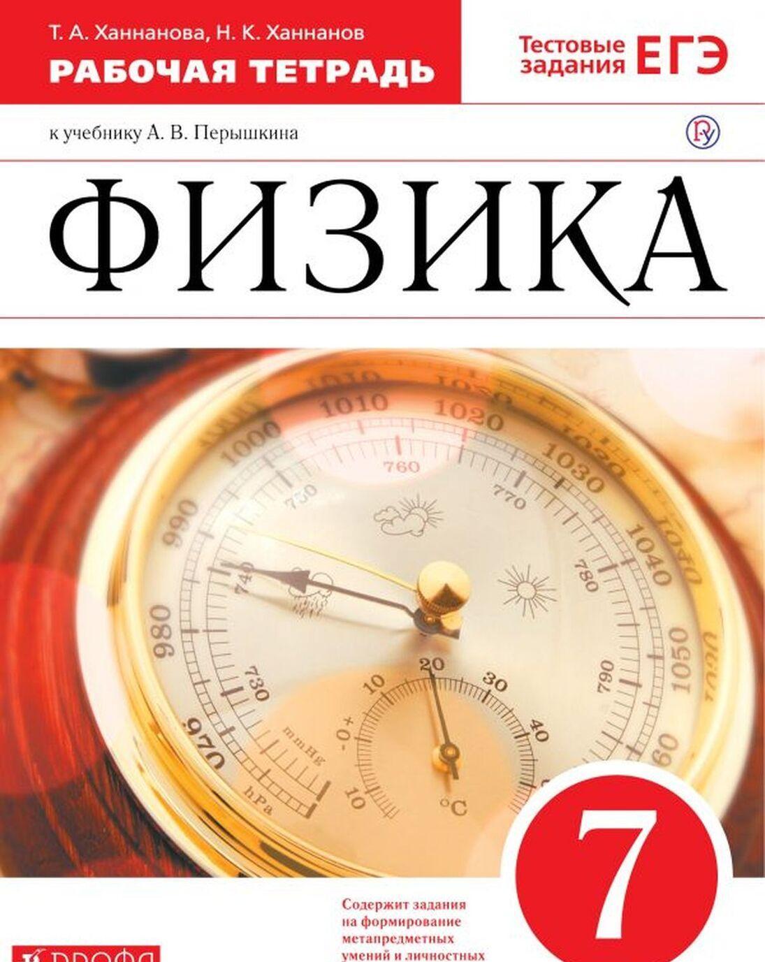 Fizika. 7 klass. Rabochaja tetrad k uchebniku A. V. Peryshkina