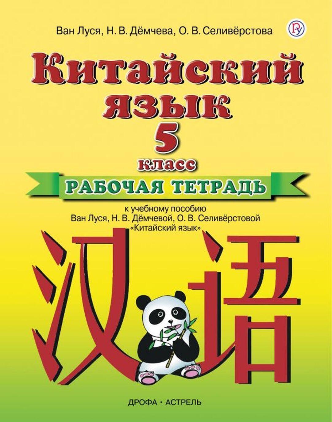 Kitajskij jazyk. 5 klass. Rabochaja tetrad. K uchebnomu posobiju Van L. i dr. | Van Lusja, Seliverstova Olga Viktorovna