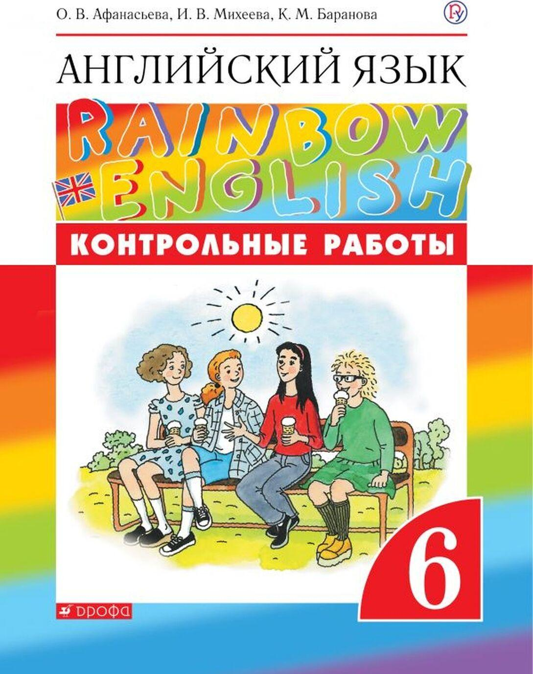 Anglijskij jazyk. 6 klass. Kontrolnye raboty
