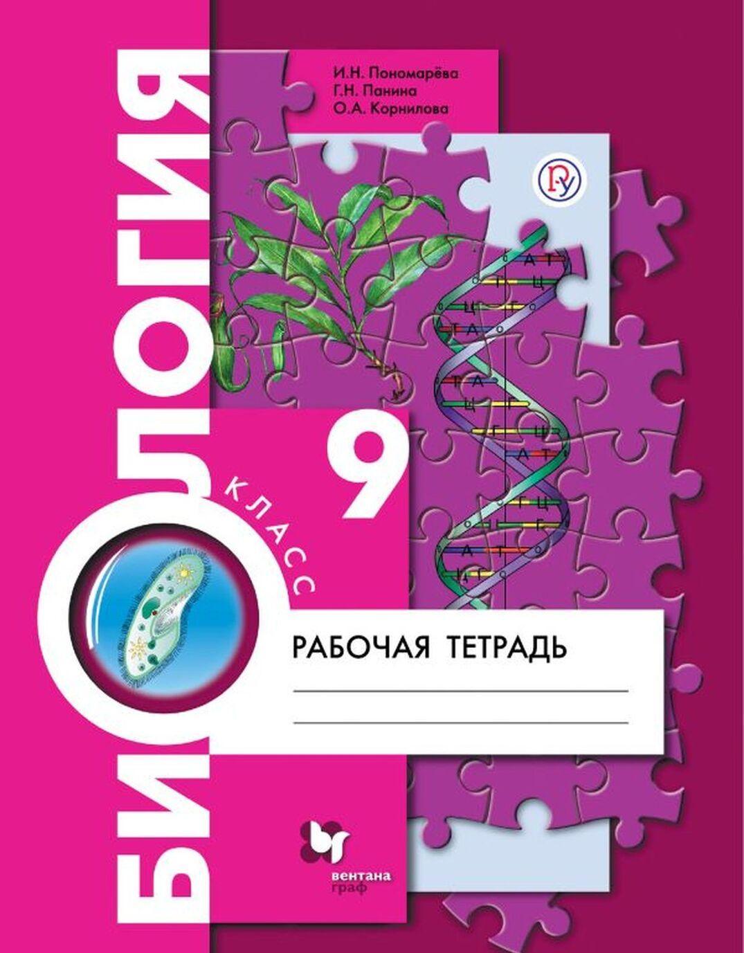 Biologija. 9klass. Rabochaja tetrad. | Ponomareva Irina Nikolaevna, Kornilova Olga Anatolevna