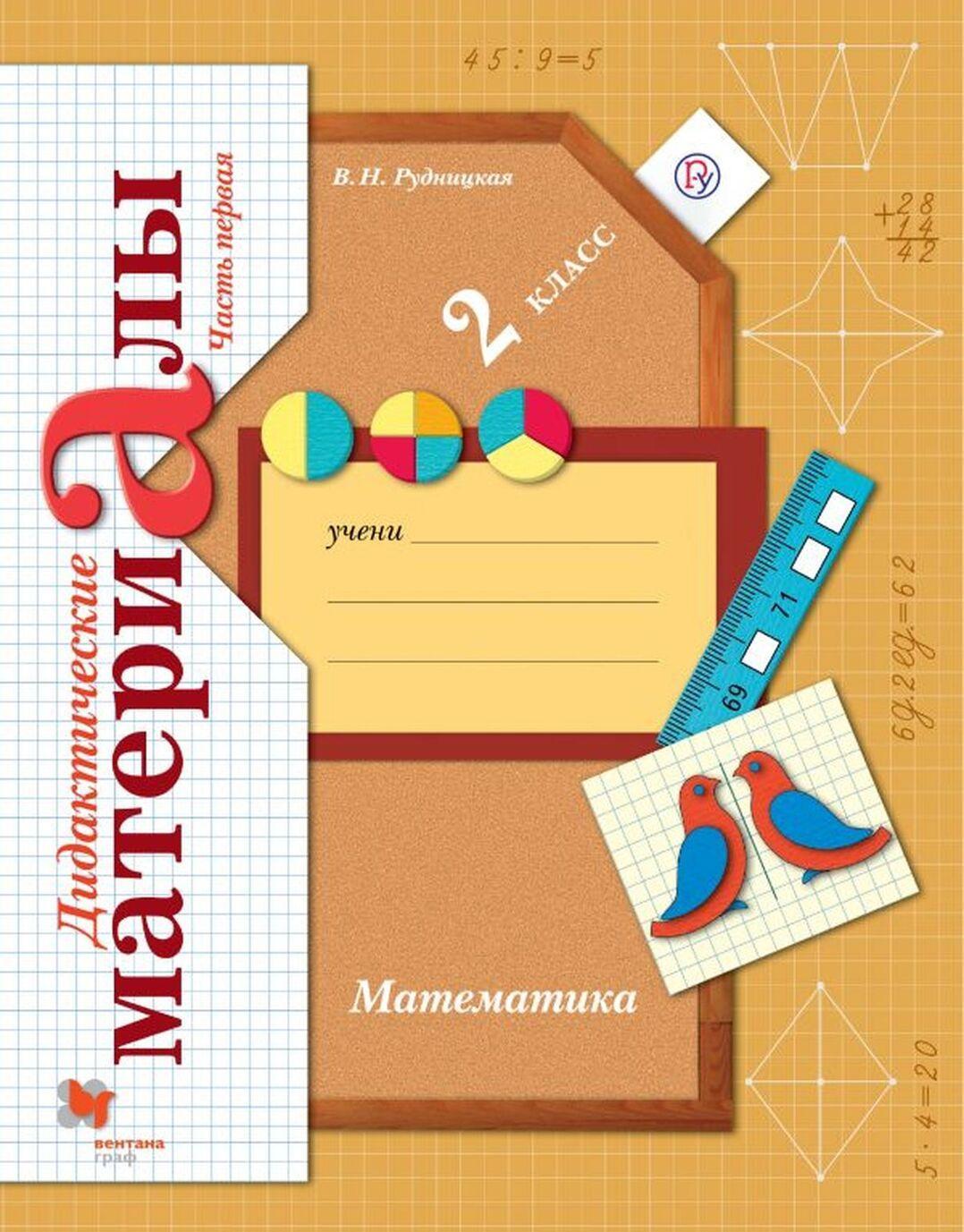 Matematika. 2klass. Didakticheskie materialy. V 2-kh chastjakh. Chast 1 | Rudnitskaja Viktorija Naumovna