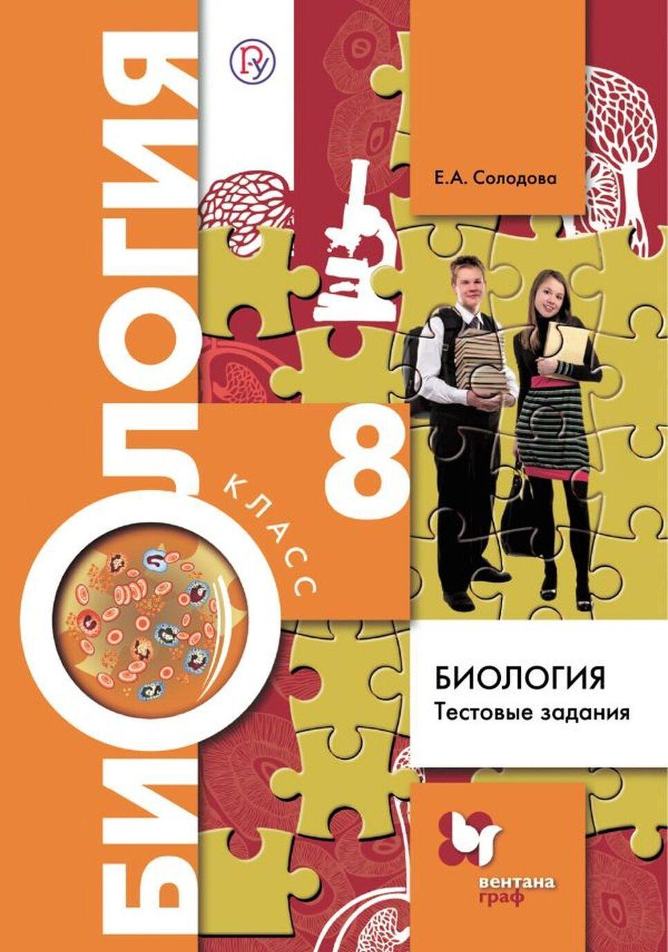 Biologija. 8 klass. Testovye zadanija | Solodova Elena Aleksandrovna