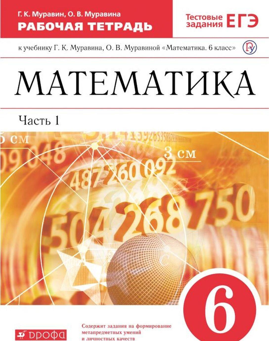 Matematika. 6 klass. Rabochaja tetrad. K uchebniku G. K. Muravina, O. V. Muravinoj. V 2-kh chastjakh. Chast 1