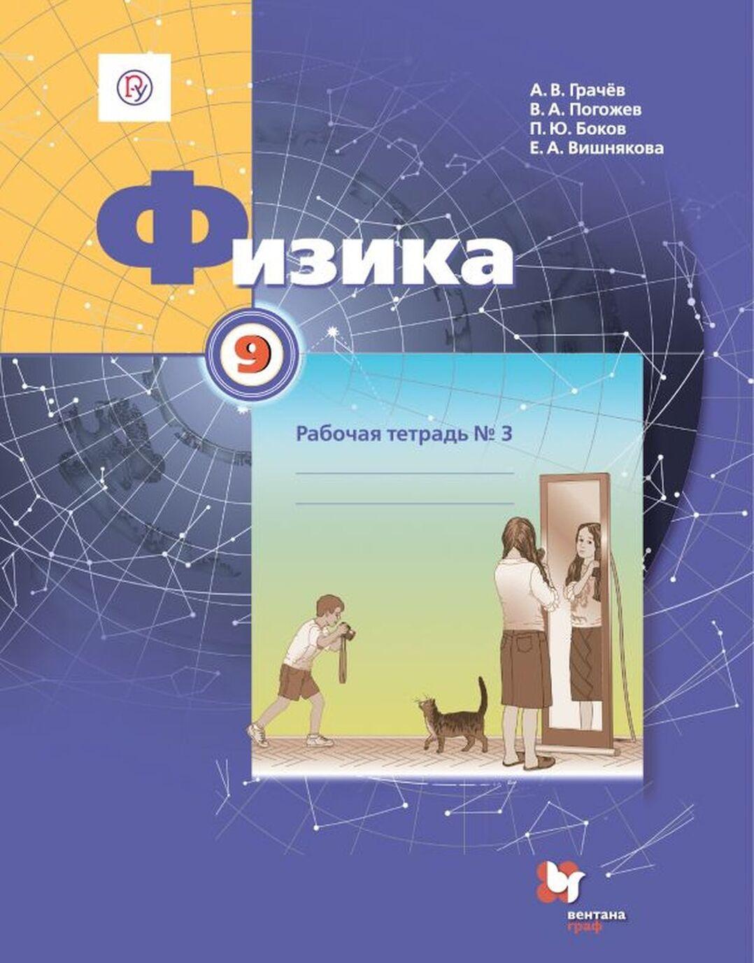 Fizika. 9 klass. Rabochaja tetrad №3