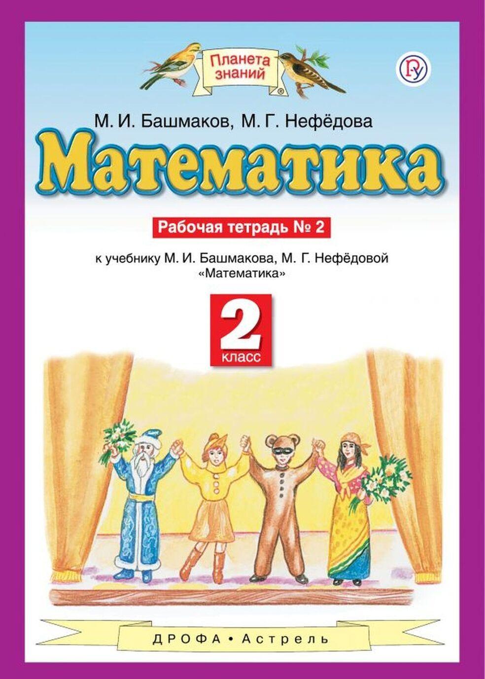 Matematika. 2 klass. Rabochaja tetrad № 2 k uchebniku M. I. Bashmakova, M. G. Nefedovoj | Bashmakov Mark Ivanovich, Nefedova Margarita Gennadevna