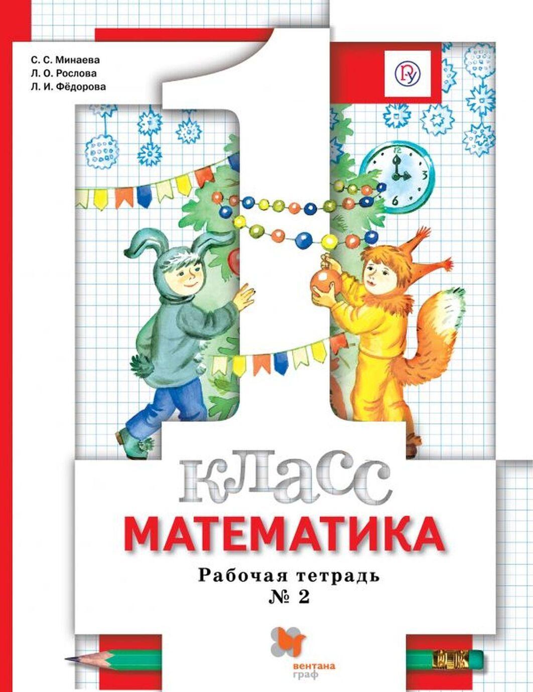 Matematika. 1klass. Rabochaja tetrad № 2