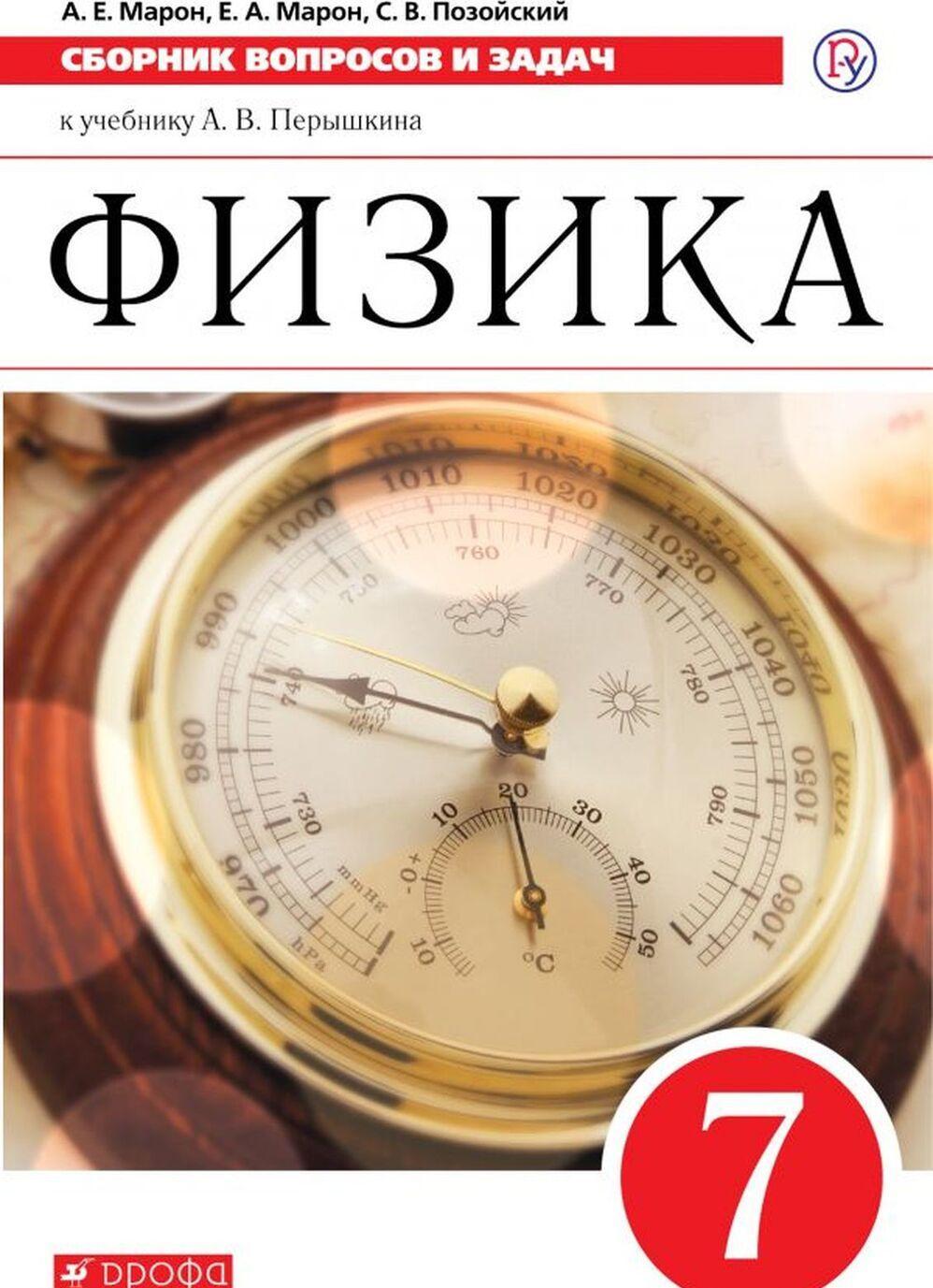 Fizika. 7 klass. Sbornik voprosov i zadach k uchebniku A.V. Peryshkina Podrobnee: https://www.labirint.ru/books/444627/