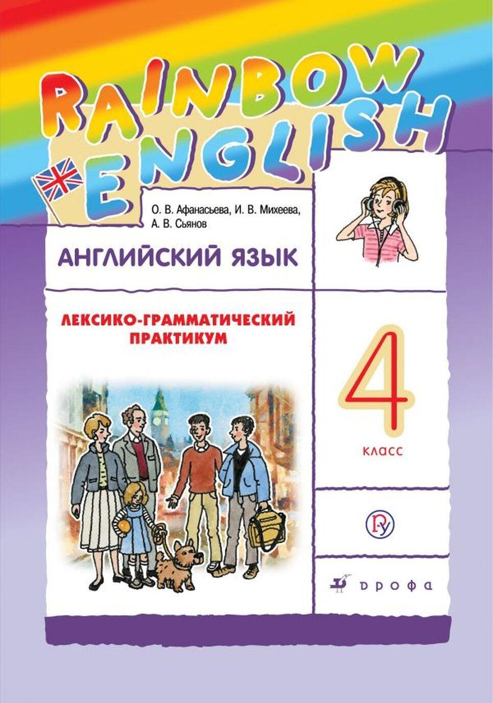 Anglijskij jazyk. 4 klass. Leksiko-grammaticheskij praktikum