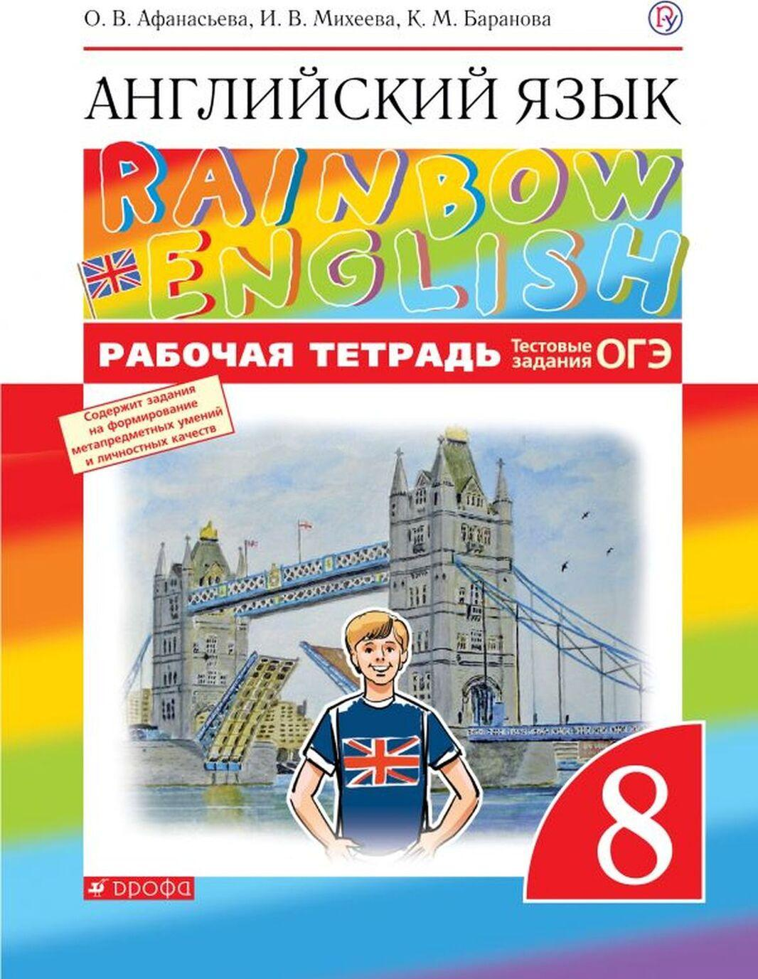 OGE. Anglijskij jazyk. 8 klass. Rabochaja tetrad. Testovye zadanija