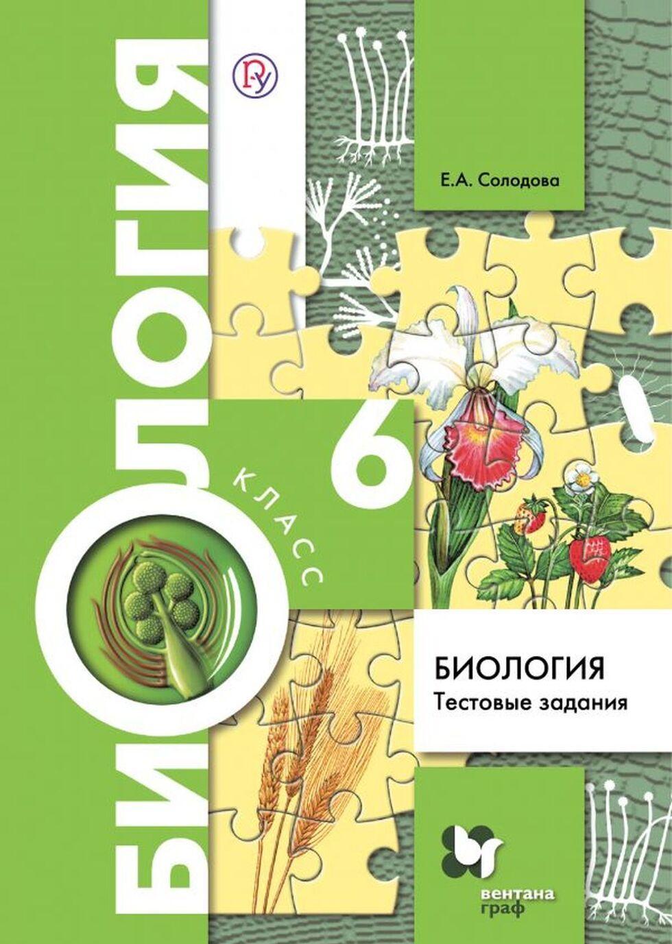 Biologija. 6 klass. Testovye zadanija | Solodova Elena Aleksandrovna