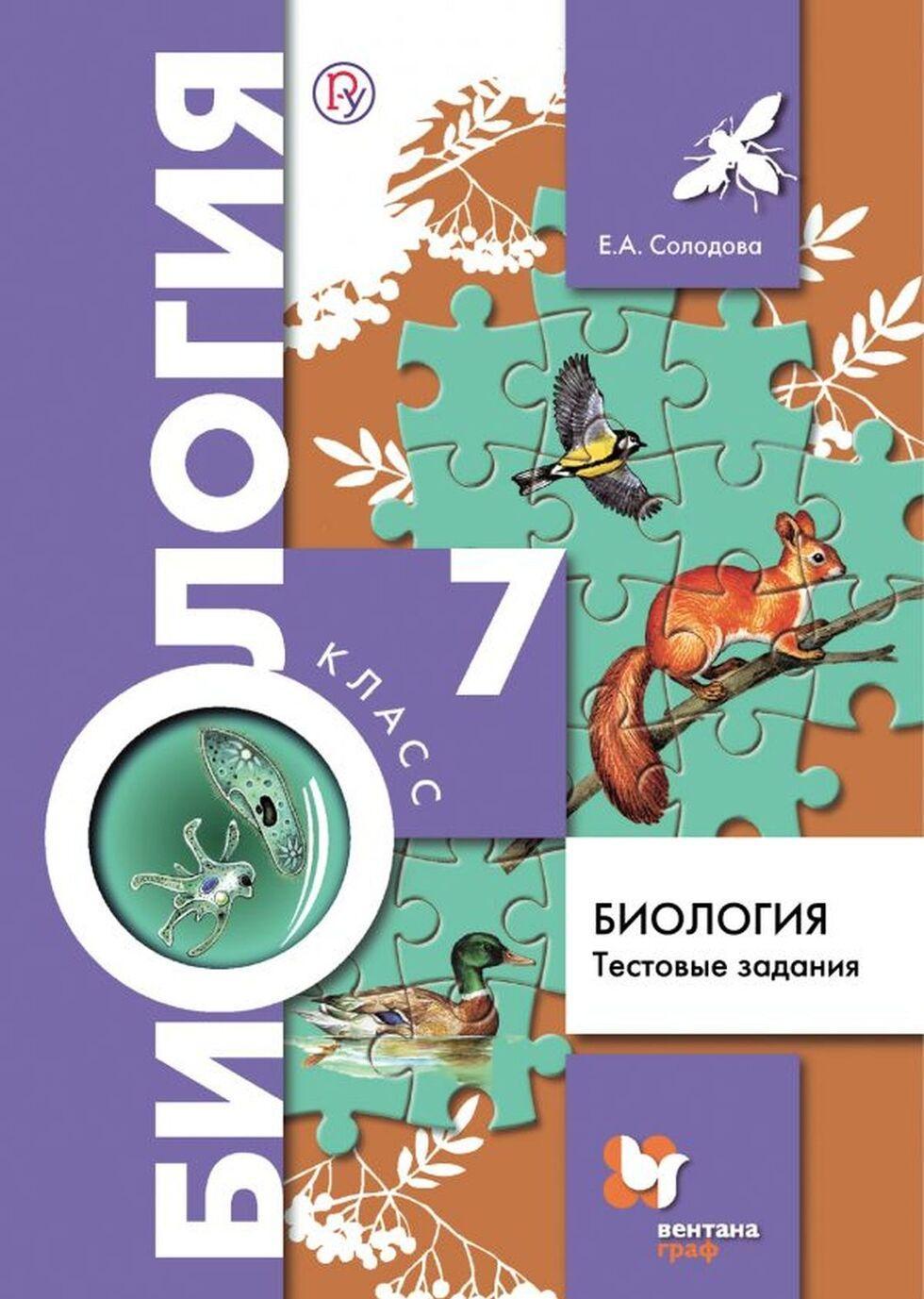 Biologija. 7 klass. Testovye zadanija | Solodova Elena Aleksandrovna