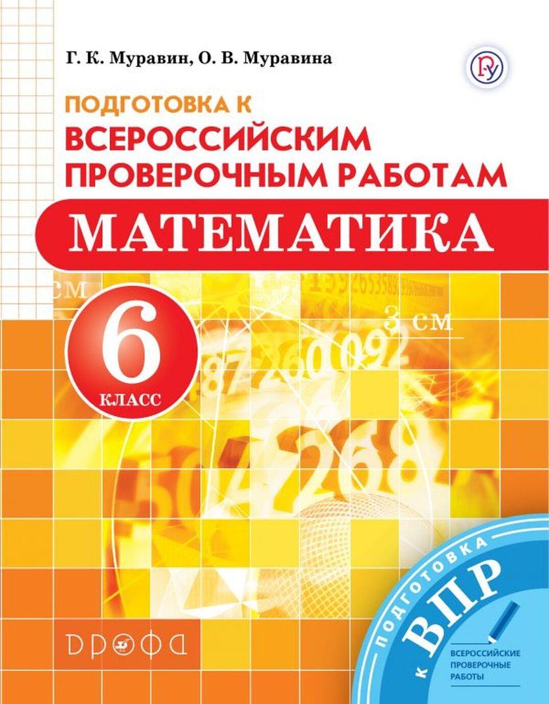 Matematika. 6 klass. Podgotovka k Vserossijskim proverochnym rabotam | Muravin Georgij Konstantinovich, Muravina Olga Viktorovna