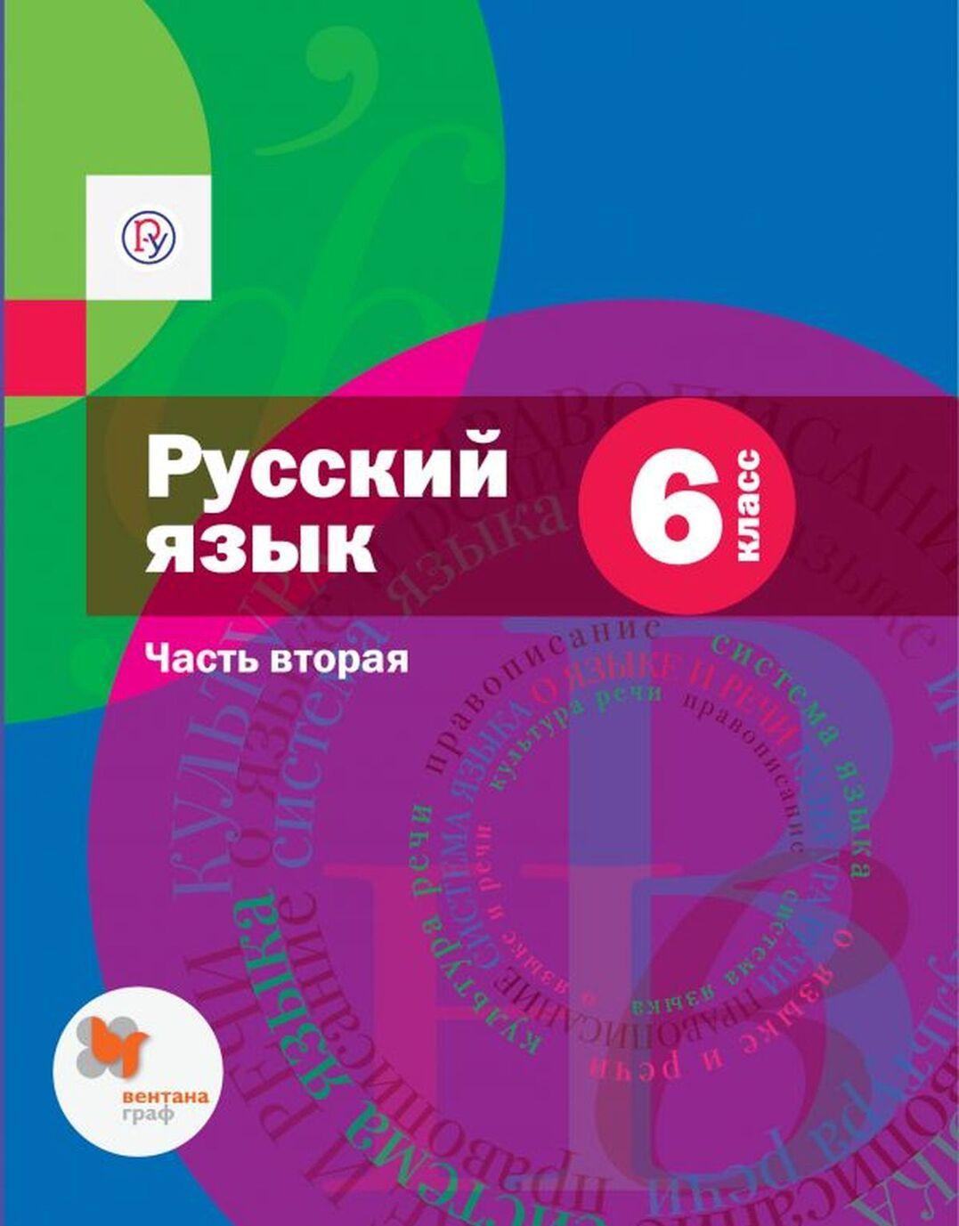 Russkij jazyk. 6 klass. Uchebnik. V 2-kh chastjakh. Chast 2 (s prilozheniem) | Shmelev Aleksej Dmitrievich, Shmeleva Elena Jakovlevna