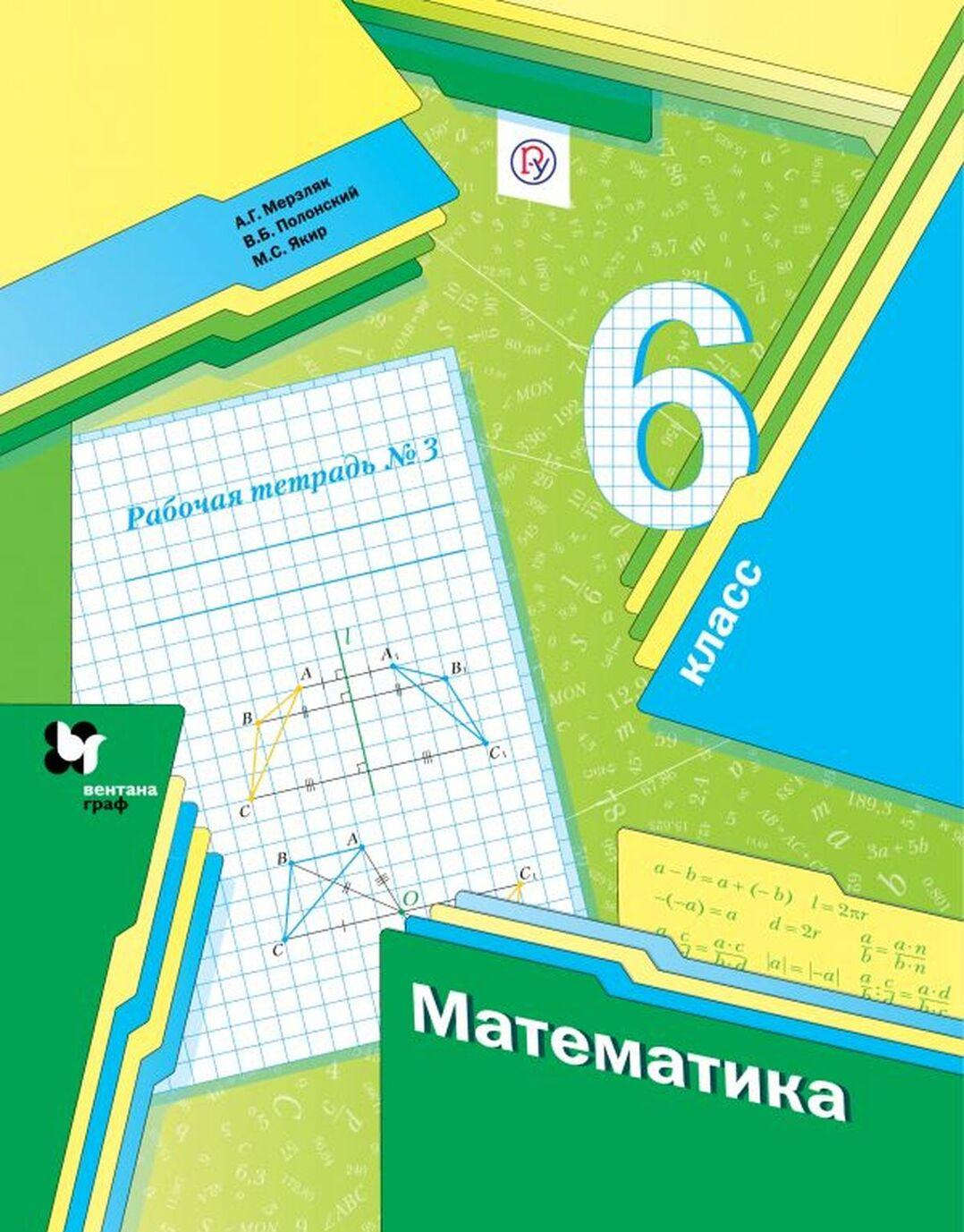 Matematika. 6klass. Rabochaja tetrad. V 3-kh chastjakh. Chast 3 | Merzljak Arkadij Grigorevich, Jakir Mikhail Semenovich