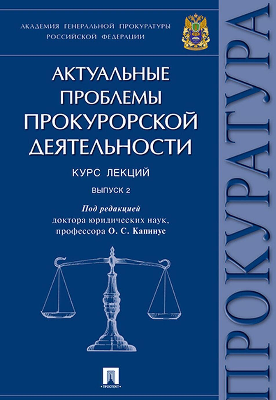 Aktualnye problemy prokurorskoj dejatelnosti. Kurs lektsij. Vyp. 2